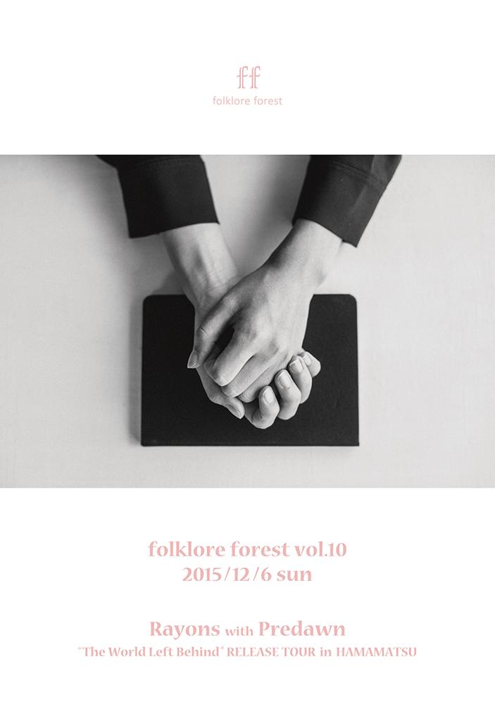 ff_vol10_フライヤー